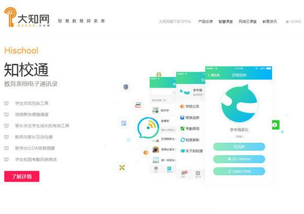 Dzcce:知校通教育服务平台:www.dzcce.com
